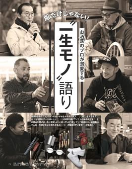 """[特集]お洒落のプロが溺愛する""""一生モノ""""語り"""
