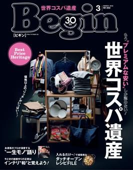 Begin 2018年03月号
