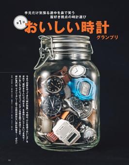 [特集]おいしい時計グランプリ