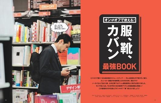 [特集]オン・オフで使える!服、靴、カバン 最強BOOK