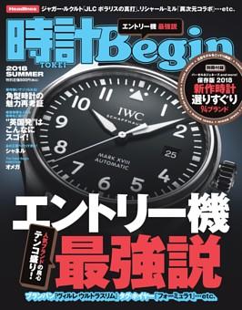 【特典】時計Begin 2018夏号 表紙
