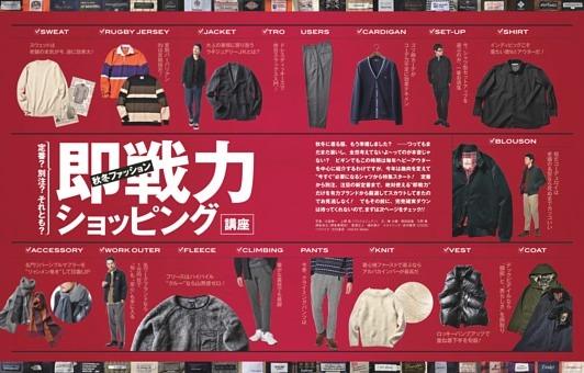 [特集]秋冬ファッション即戦力ショッピング講座