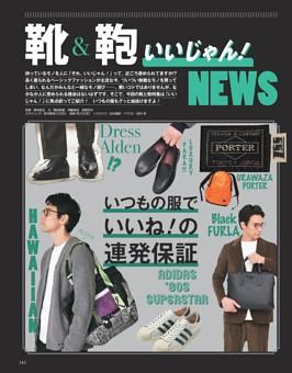 """[特集]靴&鞄""""いいじゃん!""""NEWS"""