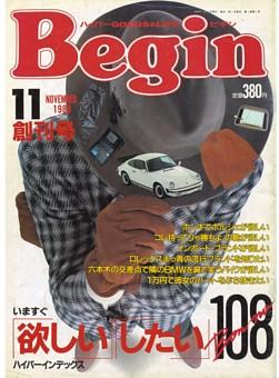 Begin_1988年 【創刊号】