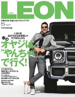 LEON 2017年05月号【特別編集版】