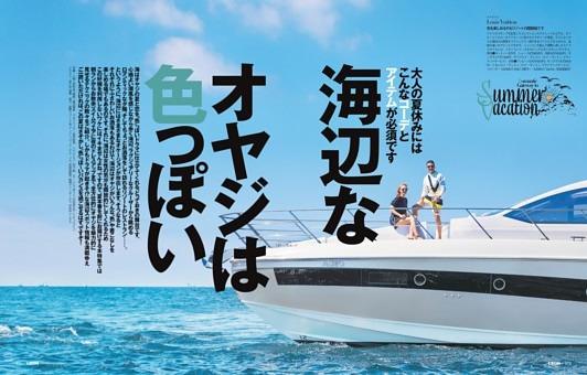 ★第1特集★海辺なオヤジは色っぽい/大人の夏休みにはこんなコーデとアイテムが必須です