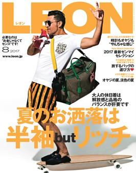 LEON 2017年08月号【特別編集版】