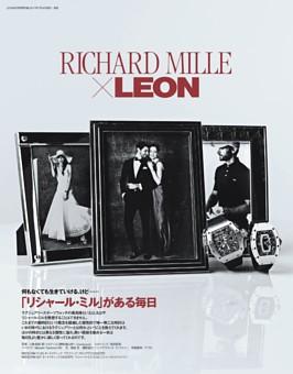 《別冊付録》「リシャール・ミル」がある毎日 RICHARD MILLE × LEON