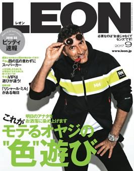 LEON 2017年09月号【特別編集版】