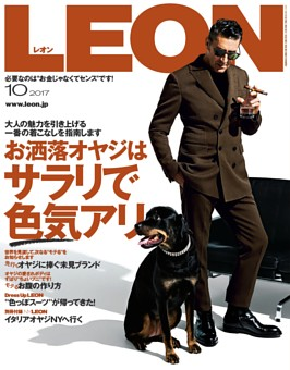 LEON 2017年10月号【特別編集版】
