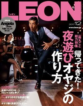 LEON 2017年12月号【特別編集版】