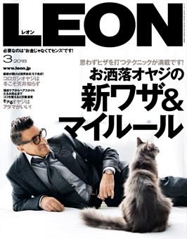 LEON 2018年03月号【特別編集版】