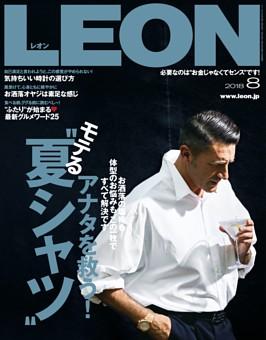 LEON 2018年08月号【特別編集版】