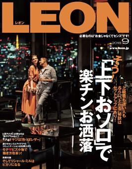 LEON 2018年09月号【特別編集版】