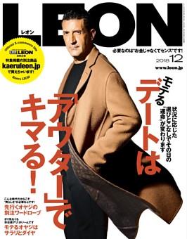 LEON 2018年12月号【特別編集版】