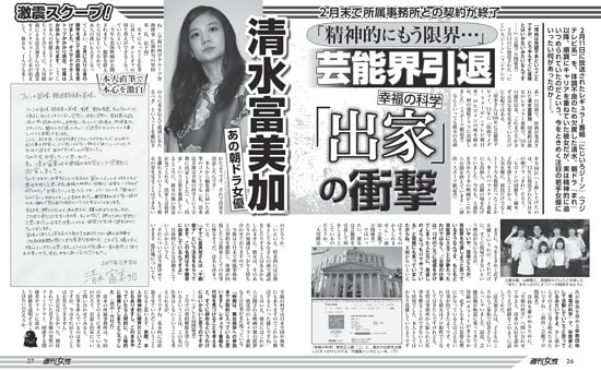 【2月末で契約が終了】清水富美加(22)幸福の科学「出家」の衝撃