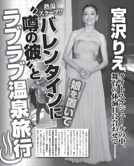 【舞台の休演日に合わせてー】宮沢りえ(43)バレンタインに噂の彼とラブラブ温泉旅行