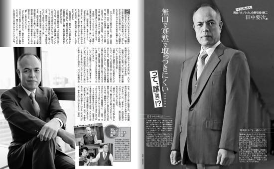 〈特写〉田中要次(53)無口で寡黙で取っつきにくい…って、誰!?/朝ドラ「べっぴんさん」