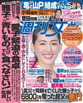 週刊女性 2017年03月14日号