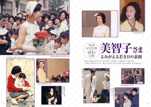 【特典】特別グラビア|美智子さま よみがえる若き日の素顔/お宝写真40点公開