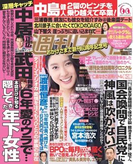 週刊女性 2017年04月04日号