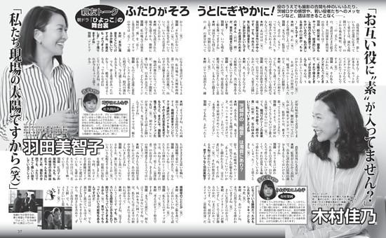 【木村佳乃(41)&羽田美智子(48)】朝ドラ「ひよっこ」親友トーク