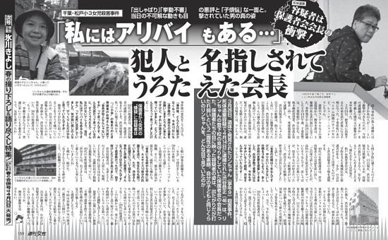 【千葉・松戸小3女児殺害事件】犯人と名指しされてうろたえた会長(46)