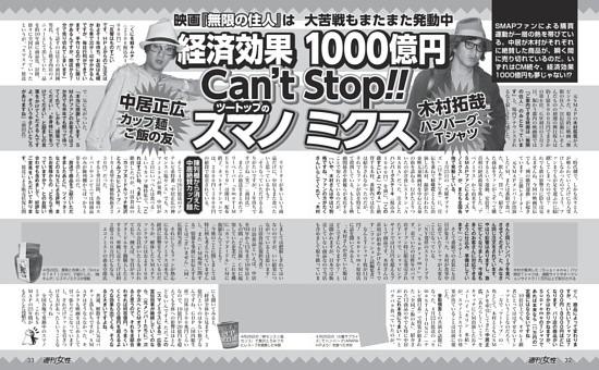 【経済効果は1000億円】Can't Stop ! ツートップのスマノミクス