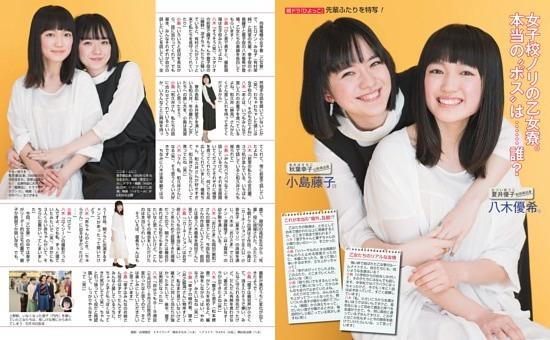 〈特写〉小島藤子(23)&八木優希(16)朝ドラ「ひよっこ」先輩ふたりを特写!