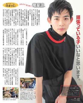 〈特写〉竜星涼(24)頑張っている子いいなと思います。/朝からほっこり「ひよっこ」
