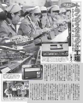 朝ドラ「ひよっこ」向島電機トランジスタ工場に潜入!