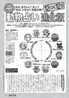 【12動物 × 12エネルギーサイクル】動物占い進化版