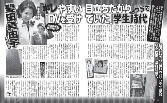 【秘書に暴言、パワハラで離党届】豊田真由子議員(42)「キレやすい目立ちたがり」のウラで…