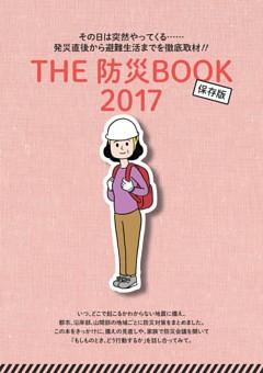 《特別付録》THE 防災BOOK 2017