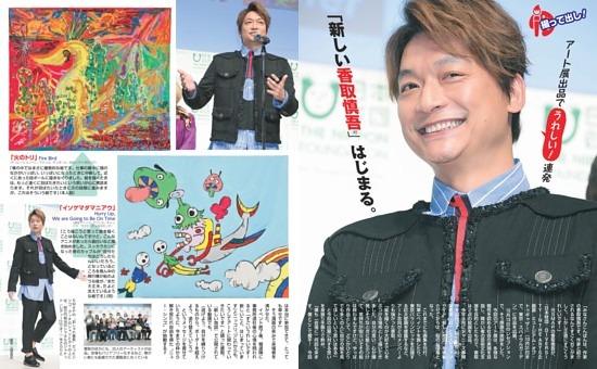 「新しい香取慎吾(40)」はじまる。