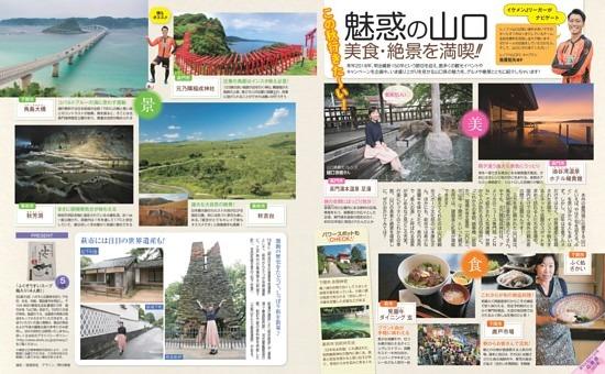 【イケメンJリーガーがナビゲート】魅惑の山口、美食・絶景を満喫!