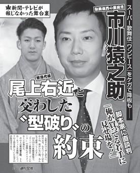 【スーパー歌舞伎「ワンピース」をケガで降板】市川猿之助(41)、尾上右近(25)と交わした型破りの約束