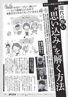 【春日武彦さん、久瑠あさ美さん、村上裕さんが提言】現代の呪い「思い込み」を解く方法