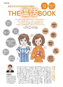 《特別付録》THE 温活 BOOK
