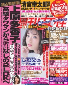週刊女性 2018年01月16・23日合併号