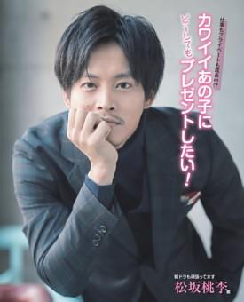 〈特写〉松坂桃李(29)仕事もプライベートも成長中!?/映画「パディントン2」19日から