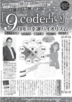 【あなたの未来が見える袋とじ】9code占いが教える10年の幸運バイオリズム