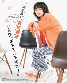 〈特写〉突き進む、菅田将暉(25)/映画「となりの怪物くん」27日公開