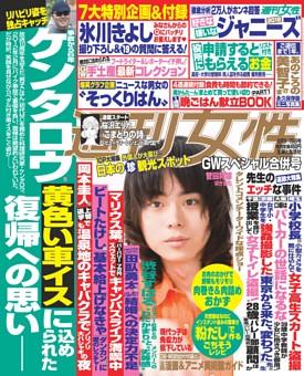 週刊女性 2018年05月08・15日合併号