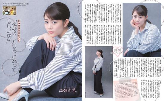 〈特写〉高畑充希(26)「私なら、ちょっと怒ってほしいかな」/スペシャルドラマ「68歳の新入社員」18日放送