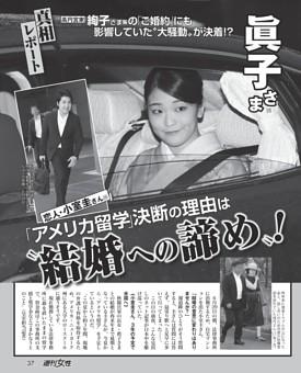 【恋人・小室圭さん(26)アメリカ留学】眞子さま(26)決断の理由は「結婚への諦め」!