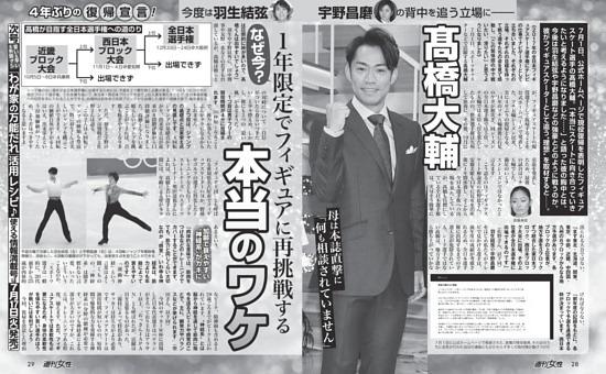 【4年ぶりの復帰宣言!】高橋大輔(32)1年限定でフィギュアに再挑戦する本当のワケ