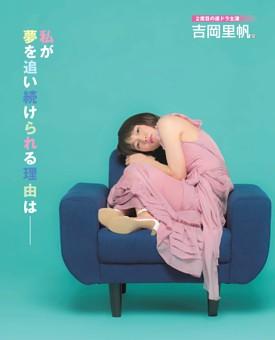 〈特写〉吉岡里帆(25)私が夢を追い続けられる理由は/ドラマ「健康で文化的な最低限度の生活」17日から