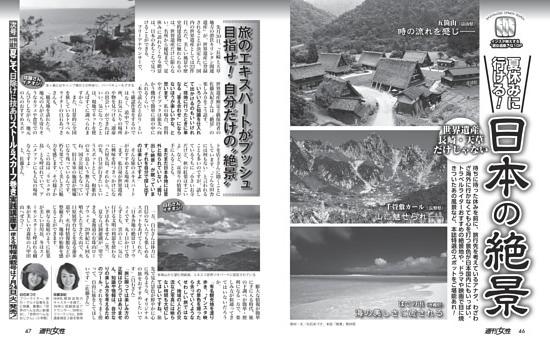 【インスタ映えする週女遺産な10ページ】夏休に行ける! 日本の絶景