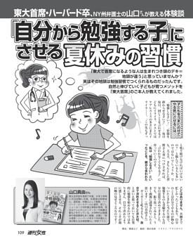 【東大主席・ハーバード卒の山口真由さんが教える体験談】「自分から勉強させる子」にさせる夏休の習慣